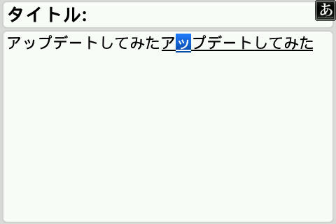 f:id:BlackBerryBold:20100106011532j:image