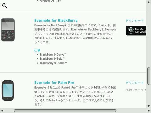 f:id:BlackBerryBold:20100304122844j:image