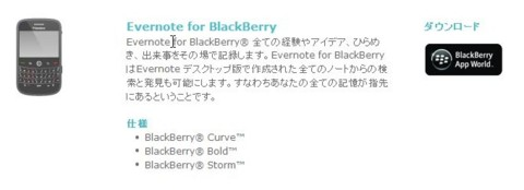 f:id:BlackBerryBold:20100308224059j:image