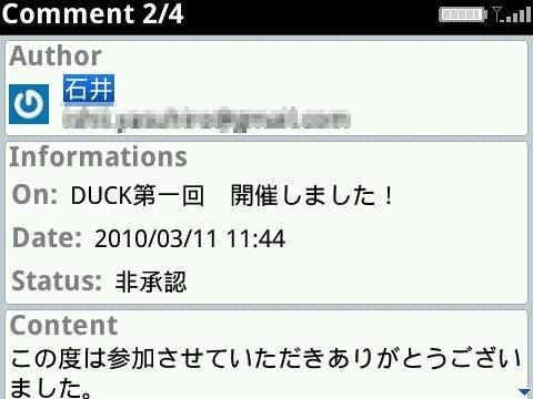 f:id:BlackBerryBold:20100313205651j:image