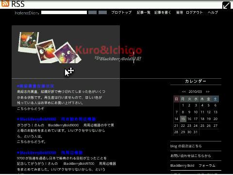 f:id:BlackBerryBold:20100315183618j:image