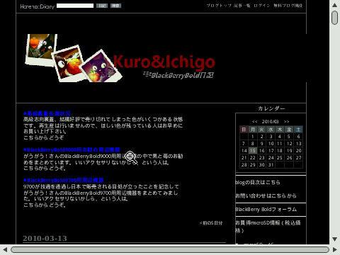f:id:BlackBerryBold:20100315183711j:image