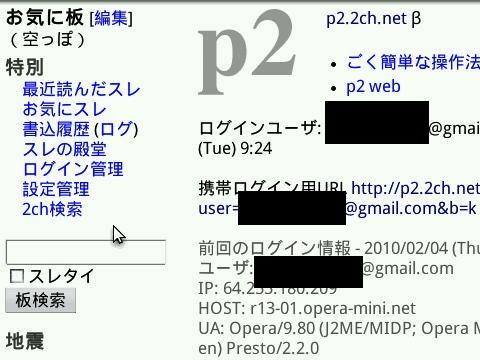 f:id:BlackBerryBold:20100316095331j:image