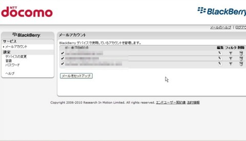 f:id:BlackBerryBold:20100323004936j:image