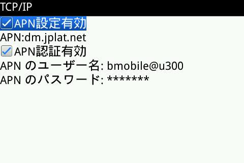 f:id:BlackBerryBold:20100507015837j:image