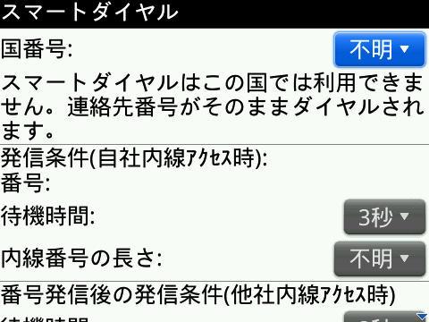 f:id:BlackBerryBold:20100615104804j:image