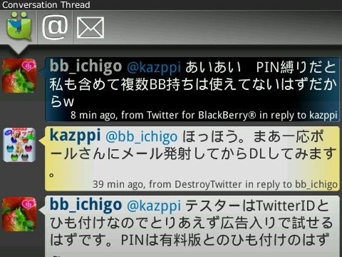 f:id:BlackBerryBold:20100627134840j:image