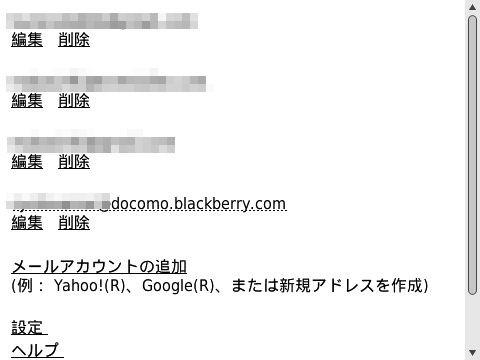 f:id:BlackBerryBold:20100706101142j:image