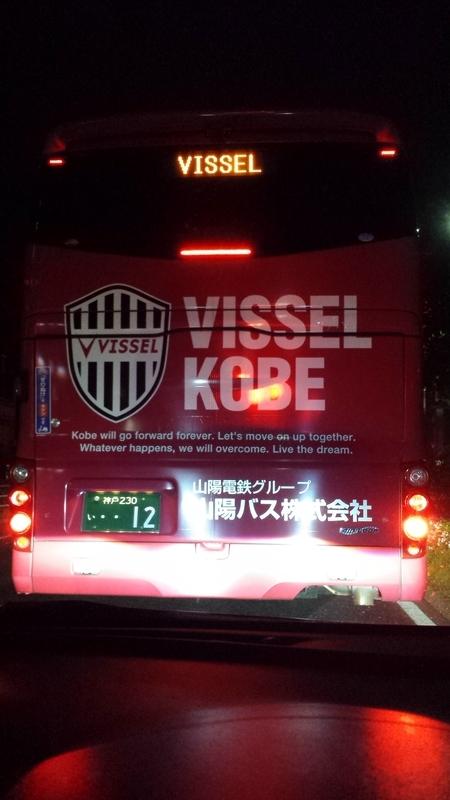 ヴィッセル神戸バス
