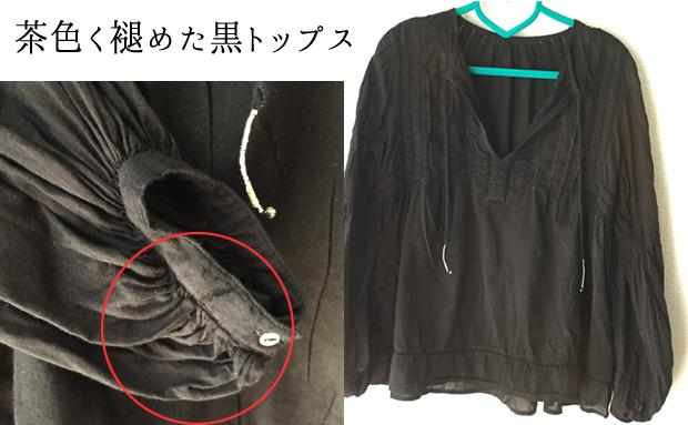 ダイロンマルチで黒い服を染め直しするやり方
