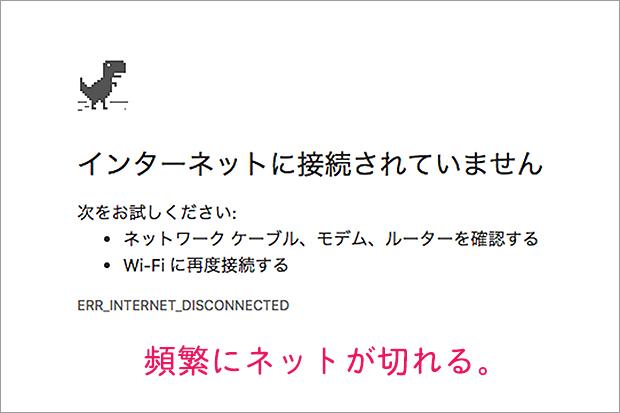 インターネットに接続されていません