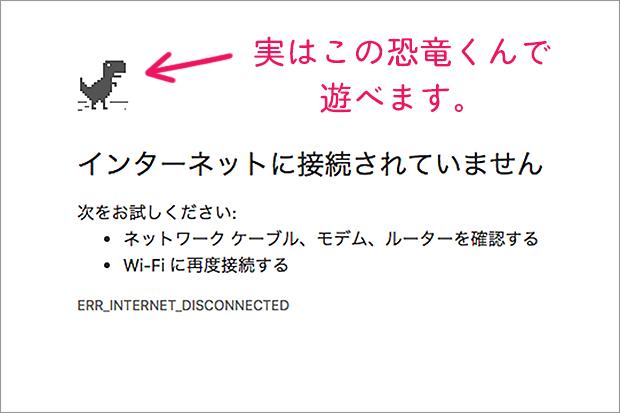 インターネットに接続できない恐竜くん
