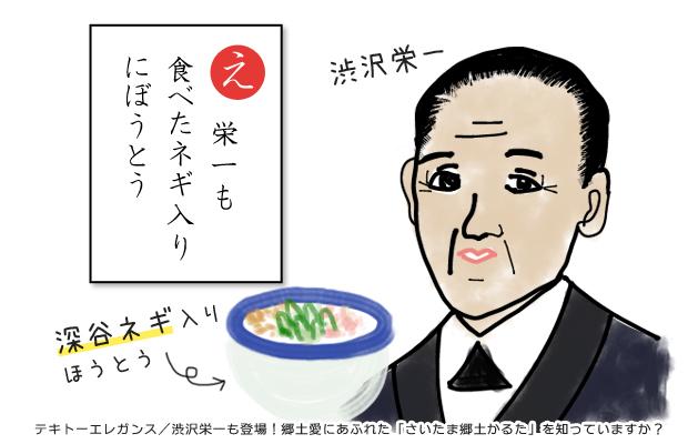 渋沢栄一も登場!郷土愛にあふれた「さいたま郷土かるた」を知っていますか?