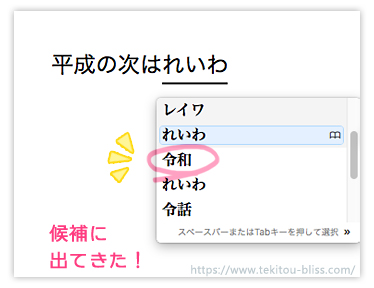 Macで「令和」と一発で変換出来るようにする方法