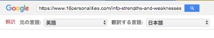 Google翻訳で海外のWEBサイト翻訳