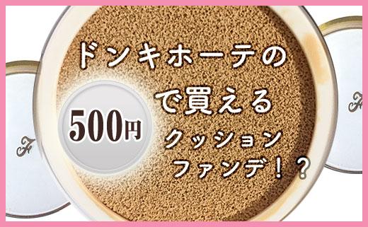 ドンキの500円で買えるクッションファンデ