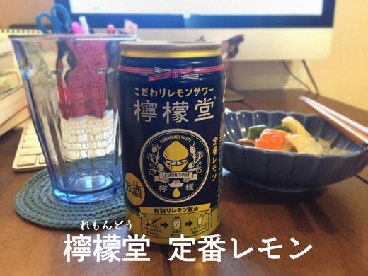檸檬堂定番レモン