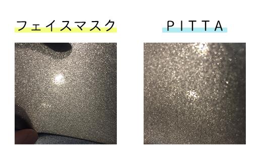 PITTAとフェイスマスク