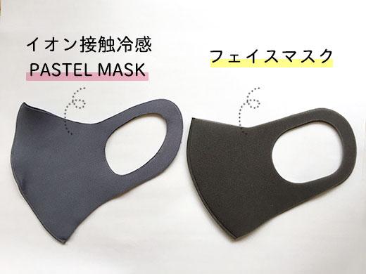 接触冷感&UV対策 PASTEL MASK