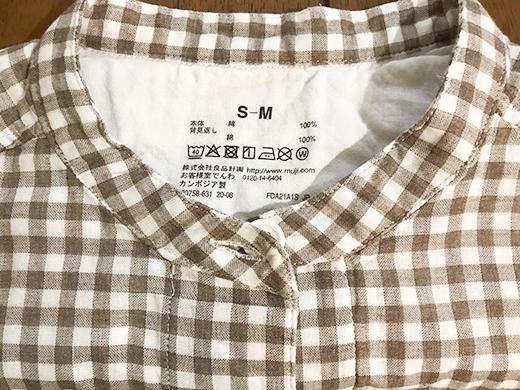 無印良品スタンドカラーパジャマ