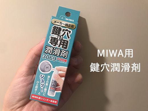 MIWA鍵用潤滑剤
