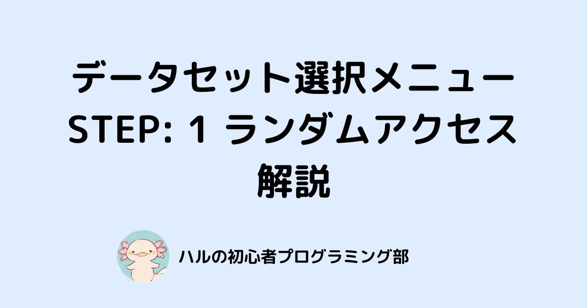 f:id:Blog_IT:20210327184908p:plain