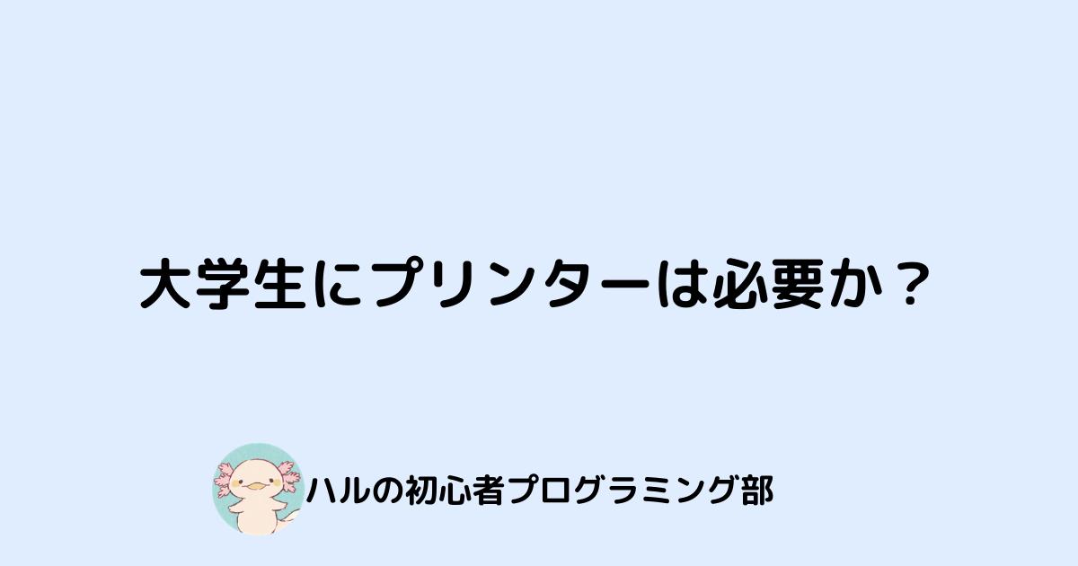 f:id:Blog_IT:20210401174600p:plain
