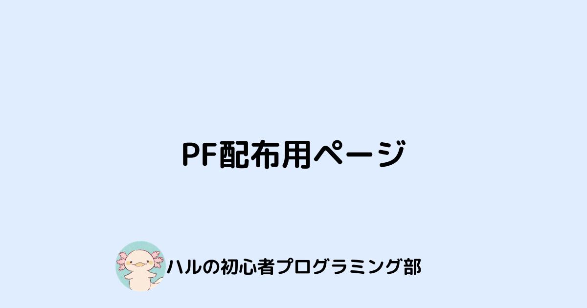 f:id:Blog_IT:20210919195242p:plain