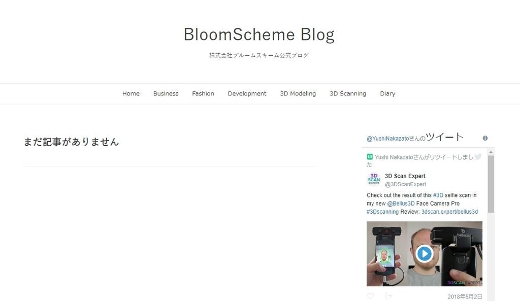 f:id:BloomScheme:20190111212815j:plain