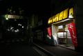 [旅行]山北駅前「柳麺八」