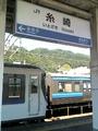 [鉄道]糸崎駅
