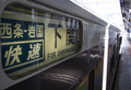 [鉄道]日本最長距離普通列車 山陽本線下関行き5361M