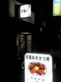 [食事]名古屋・栄「味処 叶」
