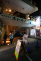[旅行]三崎の鮪料理「庄和丸」