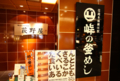 [旅行]横川 おぎのやのドライブインにて