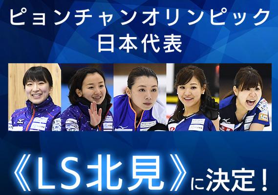 祝 LS北見 カーリング日本代表 平昌オリンピック出場決定