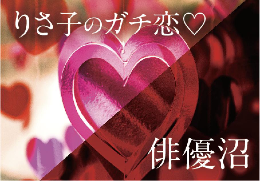 りさ子のガチ恋俳優沼 本 小説 感想と考察 オタクは気が狂いがち