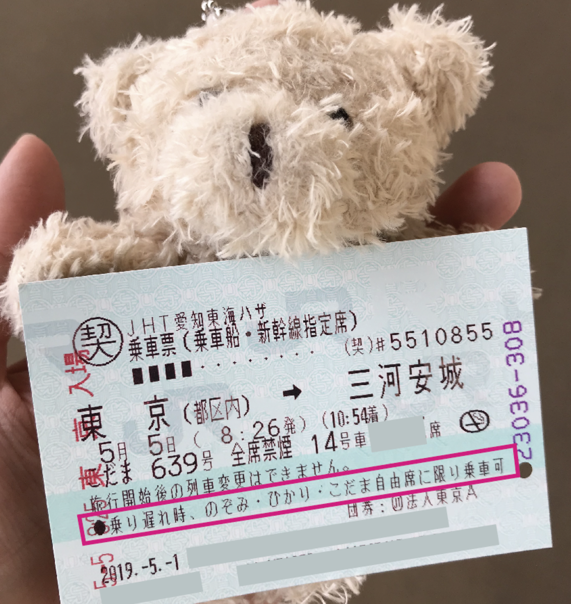 東京名古屋日帰り格安遠征 裏技もあるよ