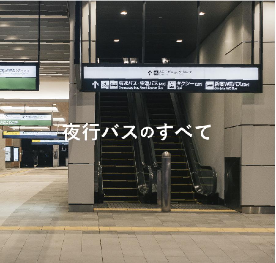 ライブ観劇刀剣鑑賞。遠征の味方夜行バス