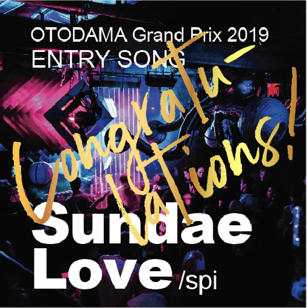 音魂ぐらんぷり2019受賞 spi sundae Love
