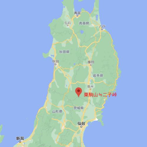 流れ星銀、銀牙の舞台となった二子峠のモデル・栗駒山の位置