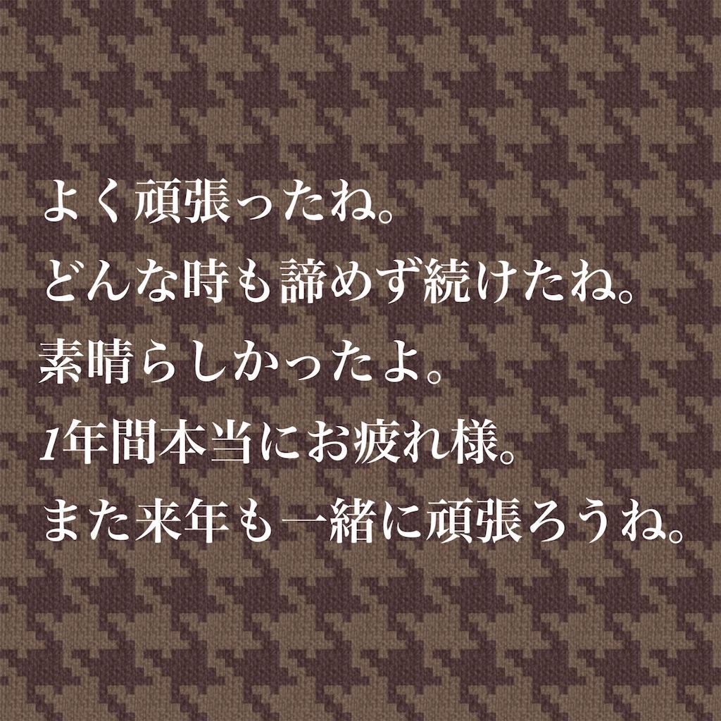 f:id:BodyVoice-Japan:20181231075913j:image