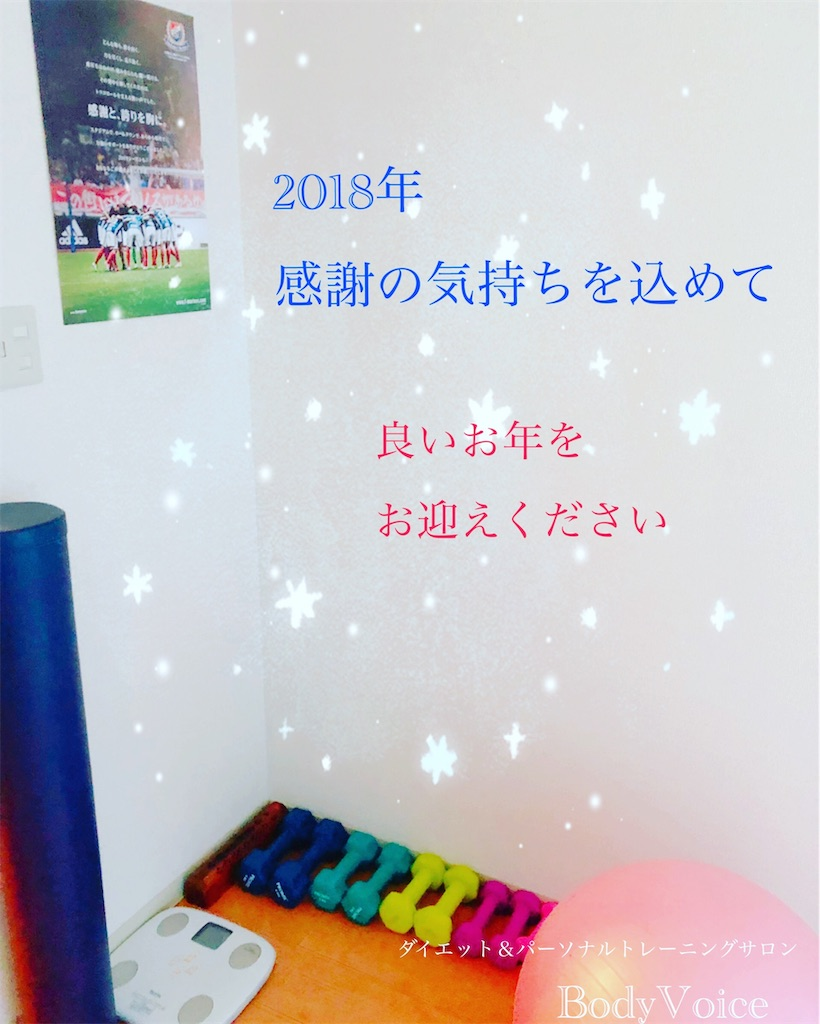f:id:BodyVoice-Japan:20181231075921j:image
