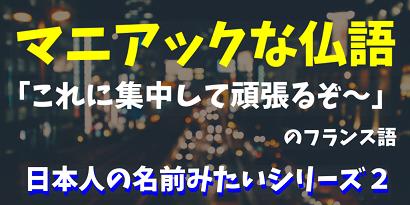 マニアックな仏語】「これに集中して頑張るぞ~」 のフランス語が日本 ...