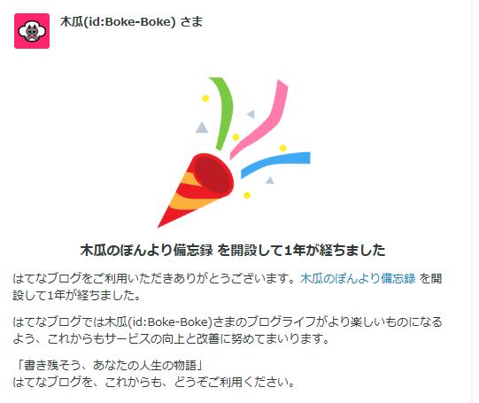 f:id:Boke-Boke:20200325162608p:plain