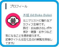 f:id:Boke-Boke:20211004152333p:plain