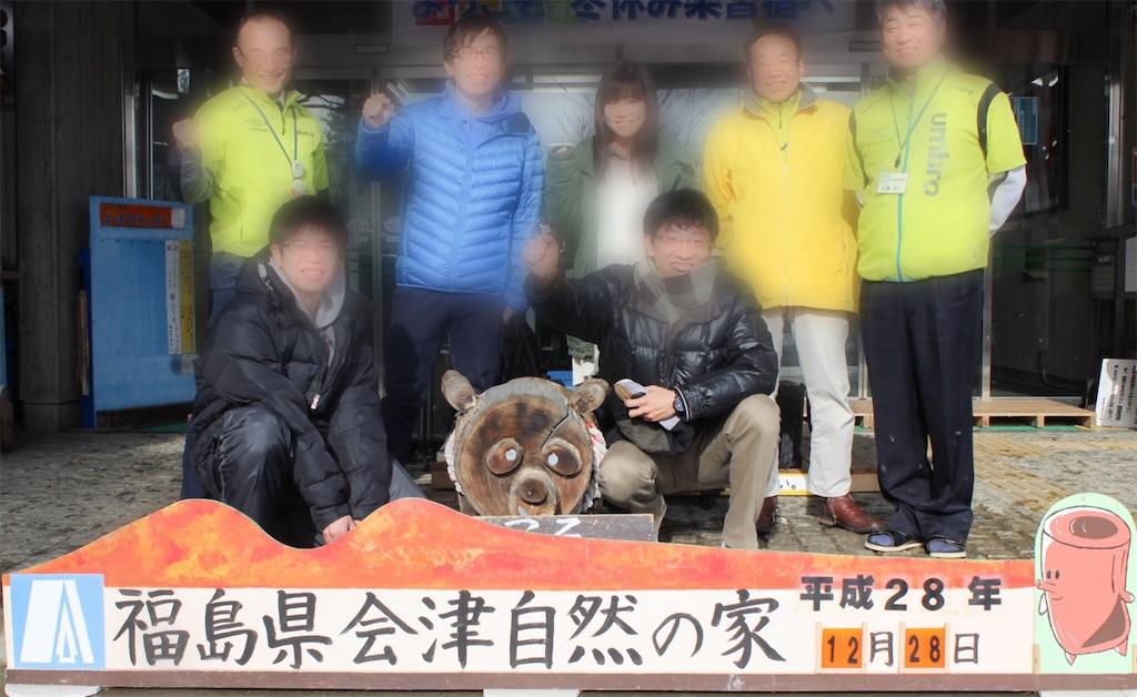 f:id:BokuMuraemon:20161229144009j:image