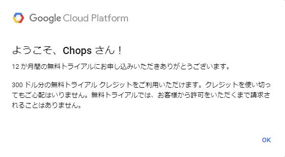 f:id:BonyChops:20190516214818p:plain