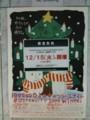 200912キャンドルナイトオフ@大阪