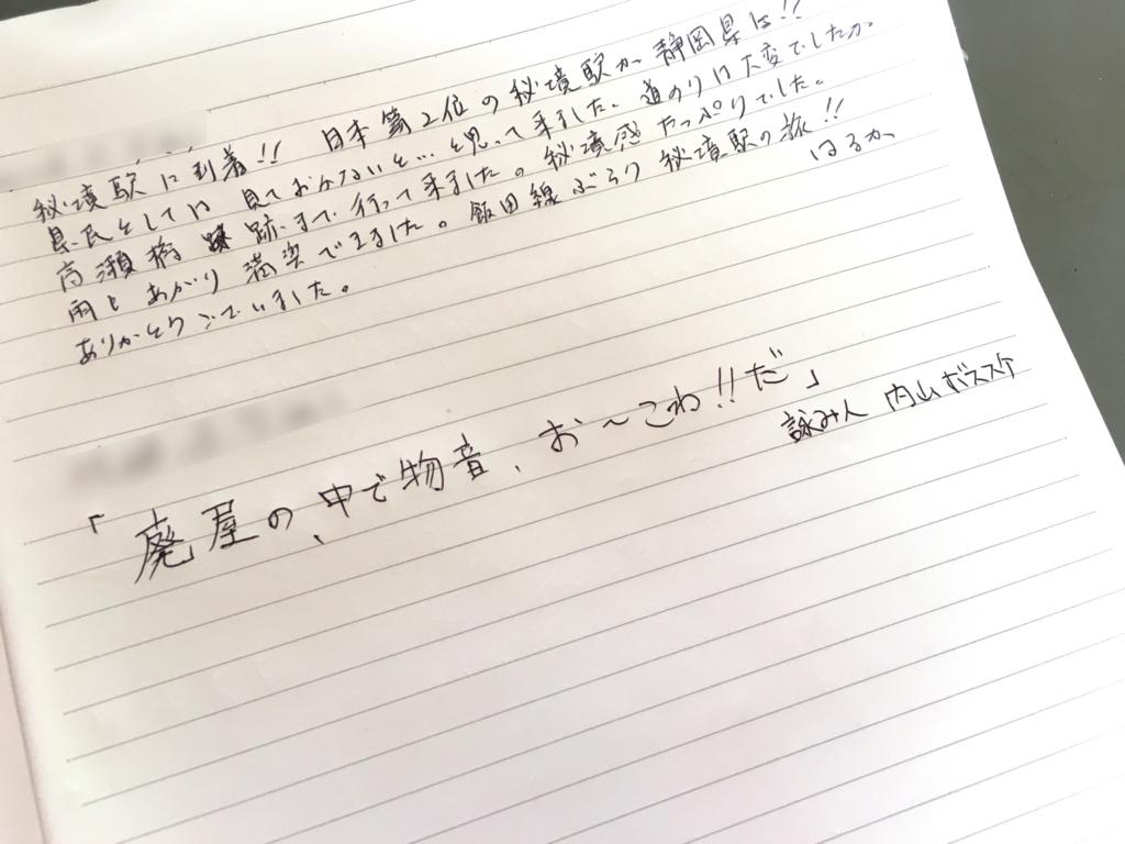 f:id:Bosssuke:20160922015328j:plain